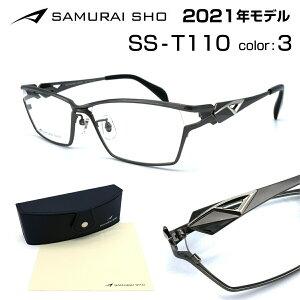 サムライ翔 メガネ フレーム 2021 T110 3 SAMURAI翔 智シリーズ 顔 大きい 哀川 翔 新型 新品 正規品 本物