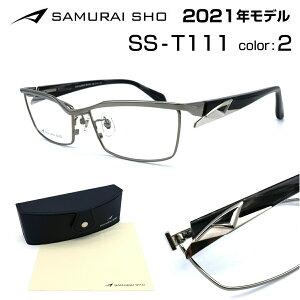 サムライ翔 メガネ フレーム 2021 T111 2 SAMURAI翔 智シリーズ 顔 大きい 哀川 翔 新型 新品 正規品 本物