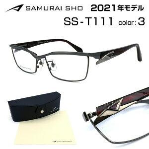 サムライ翔 メガネ フレーム 2021 T111 3 SAMURAI翔 智シリーズ 顔 大きい 哀川 翔 新型 新品 正規品 本物