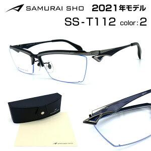 サムライ翔 メガネ フレーム 2021 T112 2 SAMURAI翔 智シリーズ 顔 大きい 哀川 翔 新型 新品 正規品 本物