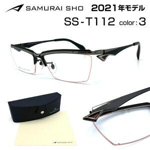 サムライ翔 メガネ フレーム 2021 T112 3 SAMURAI翔 智シリーズ 顔 大きい 哀川 翔 新型 新品 正規品 本物