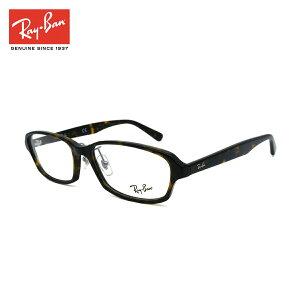 レイバン メガネ フレーム Ray-Ban RX5385D (RB5385D) 2012 アジアモデル 男性 メンズ 女性 レディース ユニセックス