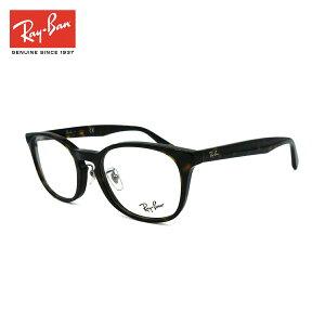 レイバン メガネ フレーム Ray-Ban RX5386D (RB5386D) 2012 アジアモデル 男性 メンズ 女性 レディース ユニセックス
