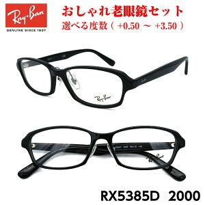 レイバン 老眼鏡 Ray-Ban RX5385D (RB5385D) 2000 アジアモデル 男性 メンズ 女性 レディース ユニセックス