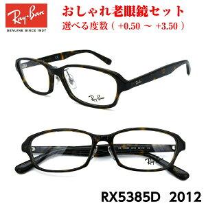 レイバン 老眼鏡 Ray-Ban RX5385D (RB5385D) 2012 アジアモデル 男性 メンズ 女性 レディース ユニセックス