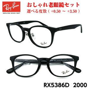 レイバン 老眼鏡 Ray-Ban RX5386D (RB5386D) 2000 アジアモデル 男性 メンズ 女性 レディース ユニセックス