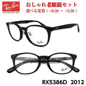 レイバン 老眼鏡 Ray-Ban RX5386D (RB5386D) 2012 アジアモデル 男性 メンズ 女性 レディース ユニセックス