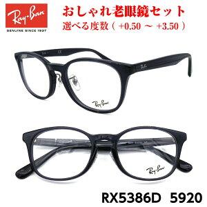 レイバン 老眼鏡 Ray-Ban RX5386D (RB5386D) 5920 アジアモデル 男性 メンズ 女性 レディース ユニセックス