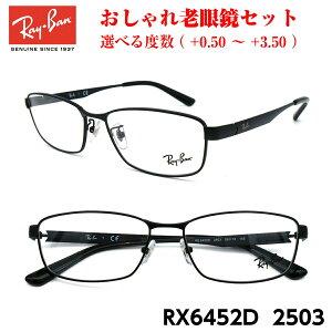レイバン 老眼鏡 Ray-Ban RX6452D (RB6452D) 2503 アジアモデル 男性 メンズ 女性 レディース ユニセックス