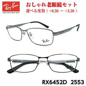 レイバン 老眼鏡 Ray-Ban RX6452D (RB6452D) 2553 アジアモデル 男性 メンズ 女性 レディース ユニセックス