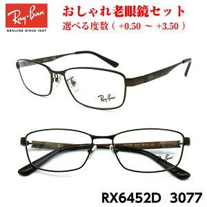 レイバン 老眼鏡 Ray-Ban RX6452D (RB6452D) 3077 アジアモデル 男性 メンズ 女性 レディース ユニセックス