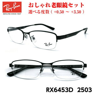レイバン 老眼鏡 Ray-Ban RX6453D (RB6453D) 2503 アジアモデル 男性 メンズ 女性 レディース ユニセックス