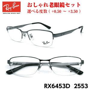 レイバン 老眼鏡 Ray-Ban RX6453D (RB6453D) 2553 アジアモデル 男性 メンズ 女性 レディース ユニセックス