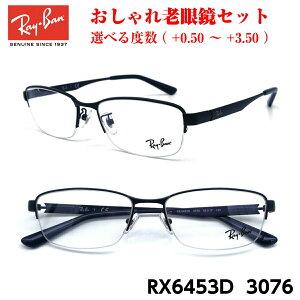 レイバン 老眼鏡 Ray-Ban RX6453D (RB6453D) 3076 アジアモデル 男性 メンズ 女性 レディース ユニセックス