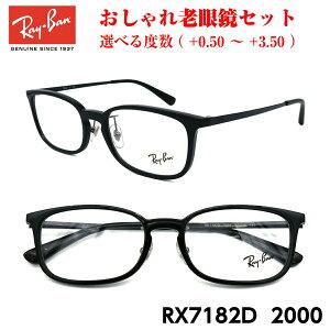 レイバン 老眼鏡 Ray-Ban RX7182D (RB7182D) 2000 アジアモデル 男性 メンズ 女性 レディース ユニセックス