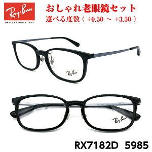 レイバン 老眼鏡 Ray-Ban RX7182D (RB7182D) 5985 アジアモデル 男性 メンズ 女性 レディース ユニセックス