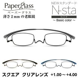 薄さ2mmの老眼鏡 ペーパーグラス スクエア Nスタ ニュースタンダード べーシックカラー クリアレンズ 202 0PG202 折りたたみ 超薄型 コンパクト スリム