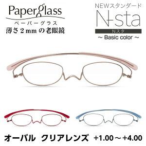 薄さ2mmの老眼鏡 ペーパーグラス オーバル Nスタ ニュースタンダード べーシックカラー クリアレンズ 201 0PG201 折りたたみ 超薄型 コンパクト スリム