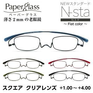 薄さ2mmの老眼鏡 ペーパーグラス スクエア Nスタ ニュースタンダード フラットカラー クリアレンズ 202 0PG202 折りたたみ 超薄型 コンパクト スリム