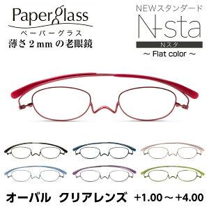 薄さ2mmの老眼鏡 ペーパーグラス オーバル Nスタ ニュースタンダード フラットカラー クリアレンズ 201 0PG201 折りたたみ 超薄型 コンパクト スリム