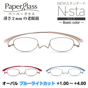 薄さ2mmの老眼鏡 ペーパーグラス オーバル Nスタ ニュースタンダード べーシックカラー ブルーライトカット 201 0PG201 折りたたみ 超薄型 コンパクト スリム