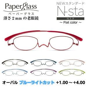 薄さ2mmの老眼鏡 ペーパーグラス オーバル Nスタ ニュースタンダード フラットカラー ブルーライトカット 201 0PG201 折りたたみ 超薄型 コンパクト スリム