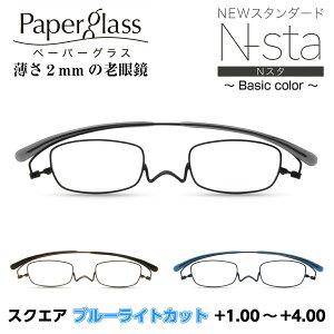 薄さ2mmの老眼鏡 ペーパーグラス スクエア Nスタ ニュースタンダード べーシックカラー ブルーライトカットレンズ 202 0PG202 折りたたみ 超薄型 コンパクト スリム