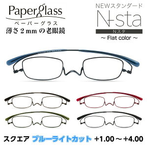 薄さ2mmの老眼鏡 ペーパーグラス スクエア Nスタ ニュースタンダード フラットカラー ブルーライトカットレンズ 202 0PG202 折りたたみ 超薄型 コンパクト スリム