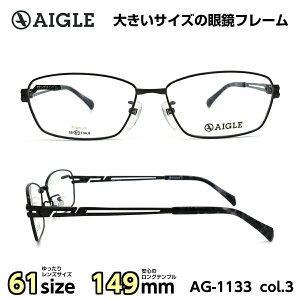 大きいサイズ メガネ フレーム エーグル AIGLE AG-1133 C-3 メンズ 男性 ビジネス カジュアル スクエア