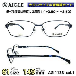 大きいサイズ 老眼鏡 メガネ エーグル AIGLE AG-1133 C-1 メンズ 男性 ビジネス カジュアル スクエア