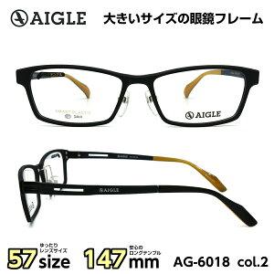 大きいサイズ メガネ フレーム エーグル AIGLE AG-6018 C-2 メンズ 男性 ビジネス カジュアル スクエア
