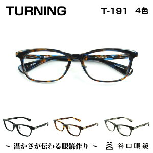 TURNING ターニング 谷口眼鏡 T-191 4色 メガネ フレーム 度付き 男性 女性 ユニセックス セル 日本製 国産 鯖江 SABAE シンプル 軽い 軽量