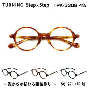 TURNING StepxStep ターニング ステップバイステップ 谷口眼鏡 TPK-3308 4色 メガネ フレーム 度付き 子供 キッズ 男性 女性 ユニセックス 小さめ 小顔 セル 日本製 国産 鯖江 SABAE シンプル 軽い 軽量