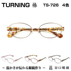 TURNING 椿 ターニング 谷口眼鏡 TS-726 4色 メガネ フレーム 度付き 女性 レディース メタル 日本製 国産 鯖江 SABAE シンプル 軽い 軽量