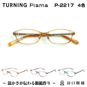 TURNING Plama ターニング プラマ 谷口眼鏡 P-2217 4色 メガネ フレーム 度付き 女性 レディース セル 日本製 国産 鯖江 SABAE シンプル 軽い 軽量