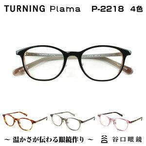 TURNING Plama ターニング プラマ 谷口眼鏡 P-2218 4色 メガネ フレーム 度付き 女性 レディース セル 日本製 国産 鯖江 SABAE シンプル 軽い 軽量