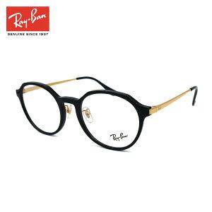 レイバン メガネ フレーム Ray-Ban RX7187D (RB7187D) 2000 アジアモデル 男性 メンズ 女性 レディース ユニセックス