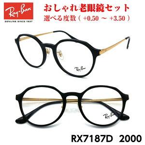 レイバン 老眼鏡 Ray-Ban RX7187D (RB7187D) 2000 アジアモデル 男性 メンズ 女性 レディース ユニセックス