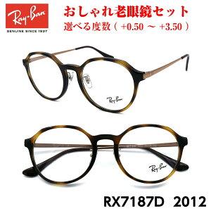 レイバン 老眼鏡 Ray-Ban RX7187D (RB7187D) 2012 アジアモデル 男性 メンズ 女性 レディース ユニセックス
