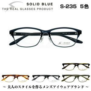 ソリッドブルー SOLID BLUE S-235 5色 男性 メンズ メガネ フレーム 眼鏡 日本製 国産 鯖江
