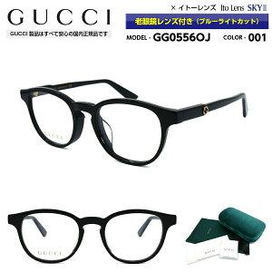 【国内正規品】グッチ メガネ 老眼鏡 GUCCI GG0556OJ 001 レンズ付き アジアンフィット メンズ 男性 レディース 女性 ユニセックス ブランド 黒セル
