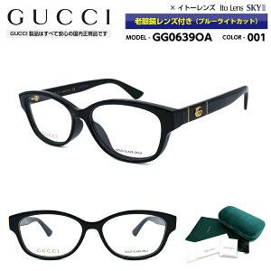 【国内正規品】グッチ メガネ 老眼鏡 GUCCI GG0639OA 001 レンズ付き アジアンフィット メンズ 男性 レディース 女性 ユニセックス ブランド 黒セル