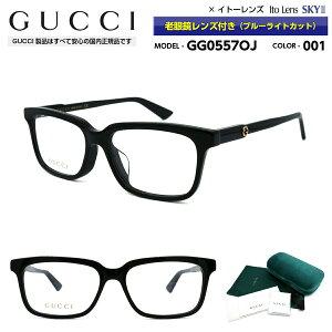 【国内正規品】グッチ メガネ 老眼鏡 GUCCI GG0557OJ 001 レンズ付き アジアンフィット メンズ 男性 レディース 女性 ユニセックス ブランド 黒セル