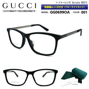 【国内正規品】グッチ メガネ 老眼鏡 GUCCI GG0699OA 001 レンズ付き アジアンフィット メンズ 男性 レディース 女性 ユニセックス ブランド 黒セル
