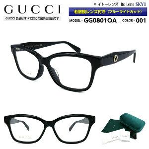 【国内正規品】グッチ メガネ 老眼鏡 GUCCI GG0801OA 001 レンズ付き アジアンフィット メンズ 男性 レディース 女性 ユニセックス ブランド 黒セル