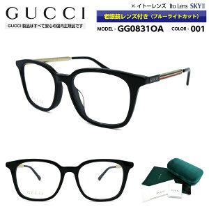 【国内正規品】グッチ メガネ 老眼鏡 GUCCI GG0831OA 001 レンズ付き アジアンフィット メンズ 男性 レディース 女性 ユニセックス ブランド 黒セル
