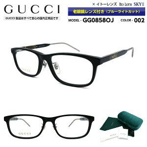 【国内正規品】グッチ メガネ 老眼鏡 GUCCI GG0858OJ 002 レンズ付き アジアンフィット メンズ 男性 レディース 女性 ユニセックス ブランド 黒セル