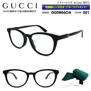 【国内正規品】グッチ メガネ 老眼鏡 GUCCI GG0866OA 001 レンズ付き アジアンフィット メンズ 男性 レディース 女性 ユニセックス ブランド 黒セル