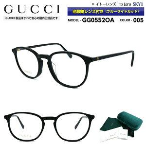 【国内正規品】グッチ メガネ 老眼鏡 GUCCI GG0552OA 005 レンズ付き アジアンフィット メンズ 男性 レディース 女性 ユニセックス ブランド 黒セル