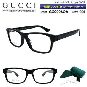 【国内正規品】グッチ メガネ 老眼鏡 GUCCI GG0006OA 001 レンズ付き アジアンフィット メンズ 男性 レディース 女性 ユニセックス ブランド 黒セル